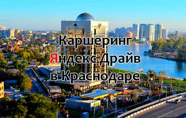 Каршеринг Яндекс Драйв в Краснодаре