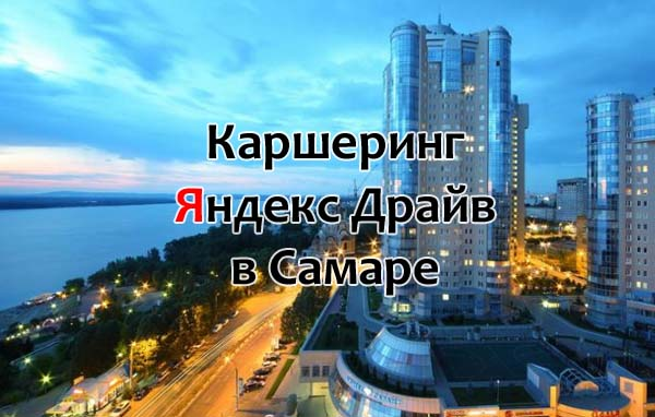 Каршеринг Яндекс Драйв в Самаре