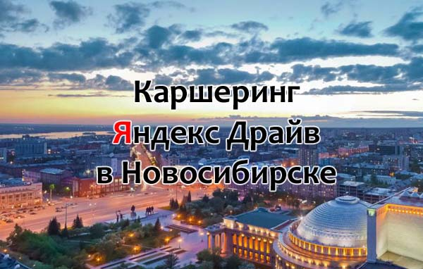 Яндекс Драйв в Новосибирске